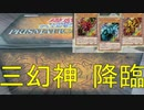 【遊戯王】PRISMATIC GOD BOX開封してみた。