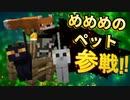 第908位:【マイクラどっとライブ鯖】めめめのペット全員参戦!!