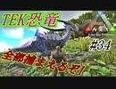 ark 実況 #34 TEK恐竜を全部テイムするぞ!!