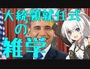 【雑学】オバマ、就任式でやらかす!?宣誓をやり直すはめに