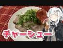 【チャーシューを作ろう!】アカリとアオイの好き勝手クッキング!!