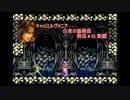 【実況】キャッスルヴァニア 白夜の協奏曲 #02 後編