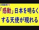 第72位:水間条項TV厳選動画第37回