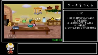 【RTA】マリオストーリー 洗剤ケーキRTA 5