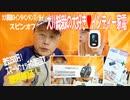 【大川ID】【大川総裁】【インディー家電】激安!2500円のスマートウォッチの測定値を徹底検証!