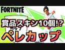 "【Fortnite】コスチュームが10個やペレのジャンピングガッツポーズがもらえる!""ペレカップ"""
