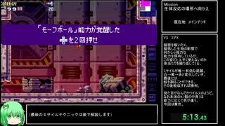 (SE修正版)【RTA】メトロイドフュージョ