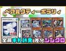 【遊戯王ADS】ベアルクティ-ポラリィ
