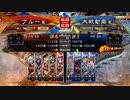 ぶっぱ大戦99【太尉】呂姫バラvs4枚巨虎【太尉】
