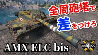【WoT:AMX ELC bis】ゆっくり実況でおく