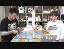 青いたぬきのボードゲームで都道府県&県庁所在地を覚えます! 生配信