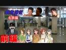 【ゆっくり鉄道旅m@s実況】プロデューサーはアイドル達と鉄旅遠征するようです 名鉄編第2回『名鉄名古屋駅(カオスターミナル)』前編