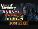 【Bright Memory】エチエチ美女×FPS×ダークソウル!Bright Memoryを初見プレイ #3 「カチカチ♂ナイト」