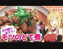 【VOICEROIDキッチン】マキちゃんの簡単おつまみ作ってみたよ【ホルモンのどて煮】