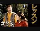 【実況】レッスン開始【サウンドノベル 街 -machi- #88】