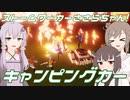 【Stormworks】ストームワーカー達とキャンプするよ!