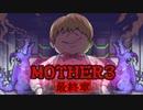 【MOTHER3】第8章[い]~都会×招待×歓楽街~