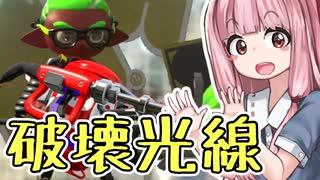 【Splatoon2】姫系あかねちゃんのガバガバ