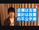 麻生財務大臣、一律10万円の再給付について「するつもりはない」←え?