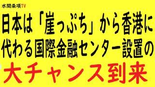 水間条項TV厳選動画第38回