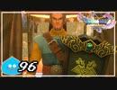 【switch】ドラゴンクエストXI 過ぎ去りし時を求めて S#96