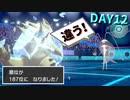 【ポケモン剣盾】真・人事を尽くすアグノム厨 DAY12【見えてる運負けと見えてない運負け】