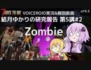 【7DTD】第5講#2 Zombie 結月ゆかりの研究報告 【α19.3】【VOICEROID実況】