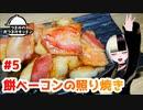 【餅ベーコンの照り焼き】つまみのおつまみキッチン【Vtuber】