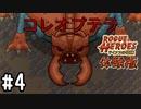 【実況】Rogue Heroes テイソスの遺跡 #4(終)【Switch版 体験版】