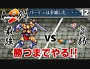 【ロマサガ2】序盤から超強ボスに挑んでみた!巨人戦【リマスター版 初見実況】Part12