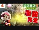 【ピクミン3デラックス】人生初のピクミンを楽しむ!【4】