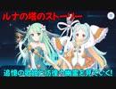 【プリコネR】ルナの塔イベントストーリーを見ていく!【追憶の歌姫と彷徨う幽霊】【ネタバレ注意】