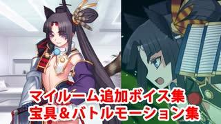 Fate/Grand Order 牛若丸 追加マイルーム