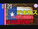 第93位:テキサス州、バイデン政権への訴訟濃厚か