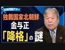 【拉致問題アワー #481】有本恵子さん61歳の誕生日~日本政...