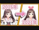 キズナアイの声の変化比較【2016年→2021年】