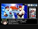 第98位:【新WR】メジャーWii パーフェクトクローザー ストーリースキップRTA 3分34秒82