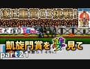 【ダビスタ3】ニュービースタリオン 凱旋門賞を夢見て part21