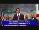 第45位:反撃の星条旗・フロリダ州下院議員がビッグテックの検閲への対抗を呼びかける
