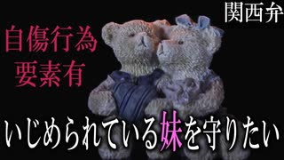 【女性向けボイス】関西弁で(自傷行為要