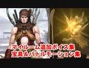 第440位:Fate/Grand Order 武蔵坊弁慶 追加マイルームボイス&バトルボイス集&リニューアル版バトルモーション集(1/20追加分)