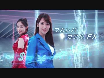 『SBI FXトレード 鷲見玲奈さんCM「ワカレバ カワル FX」15秒』のサムネイル