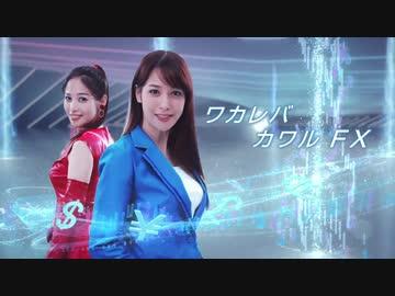 『SBI FXトレード 鷲見玲奈さんCM「ワカレバ カワル FX」30秒』のサムネイル