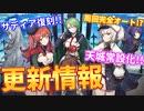 【更新情報】サディアイベント復刻開催!天城常設化!更には...