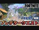 【Fortnite】プレデターコラボミステリー報酬クエスト2週目【チャプター2シーズン5】