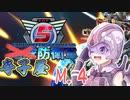 【ゆっくり実況】寺子屋防衛軍!M.4!【Mission7~8まで】