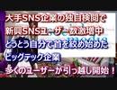 大手SNS企業の検閲問題で新興SNSユーザーが急増中!