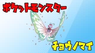 ポケットモンスター剣盾 チョウノマイ12