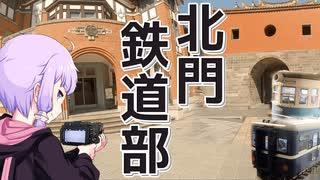 台北北門と鉄道部パークをボロボロ日本語