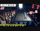 【HITMAN:ヒットマン】ノリノリでステージに立ってしまう暗殺...